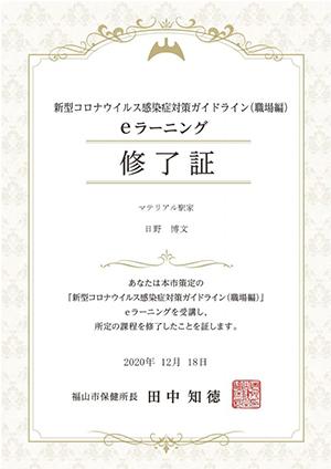 福山市新型コロナウィルス感染症対策ガイドライン